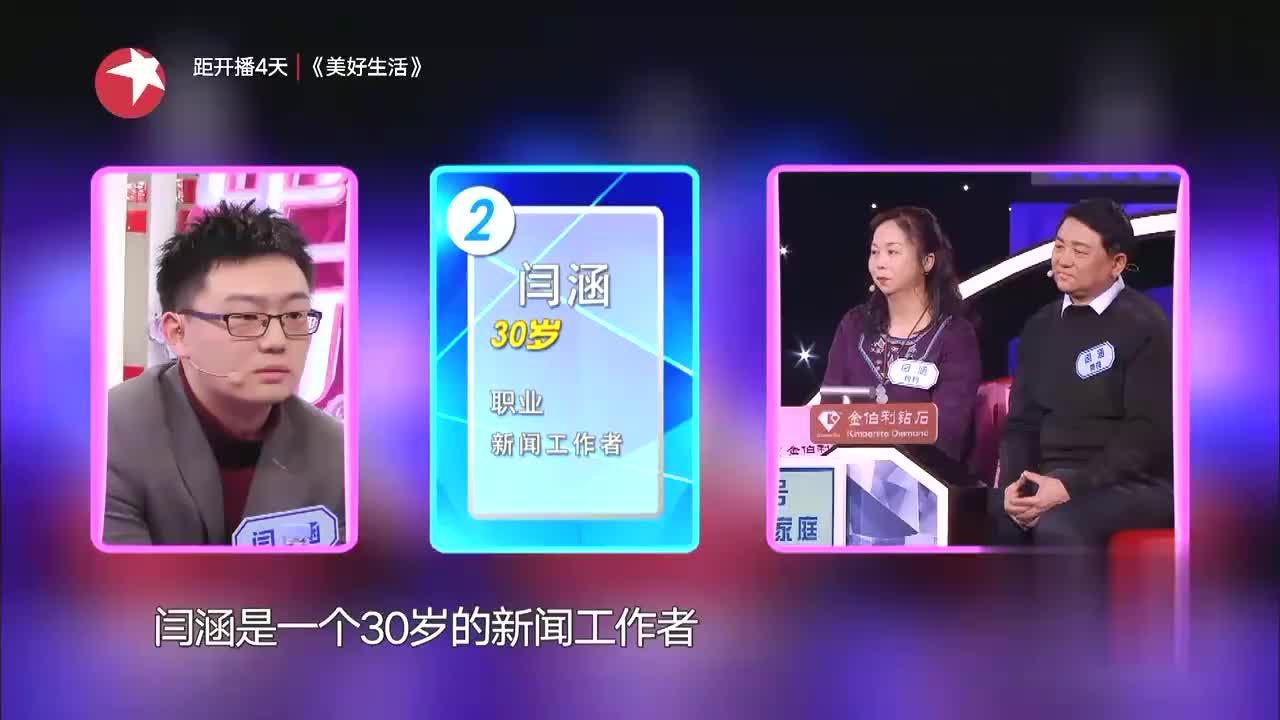 中国新相亲:女嘉宾喜爱玩手机游戏,毕竟才21岁,玩心还比较重