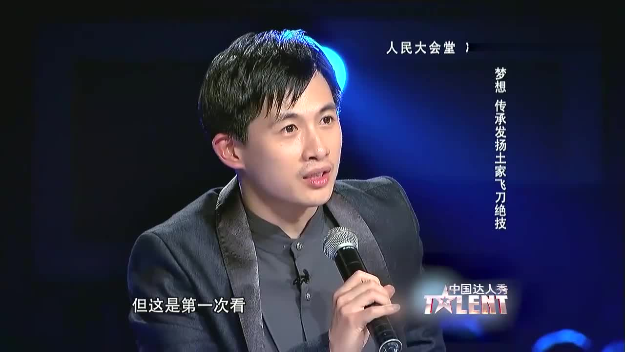 中国达人秀:农民大叔有大梦想,发扬土家飞刀绝技,够文化!