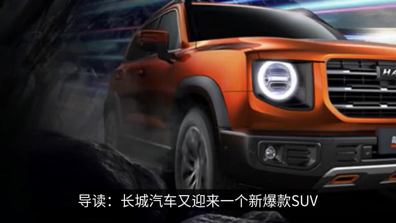 """视频:长城又迎来一个""""新爆款"""",名字比哈弗H6抢眼,5天就狂甩3045辆"""
