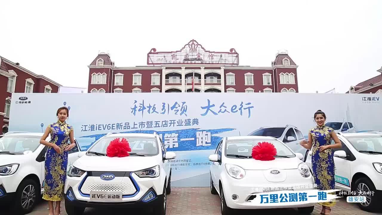 视频:江淮iEV6E实车体验,从雄安一路开回济南,新发现可真不少!