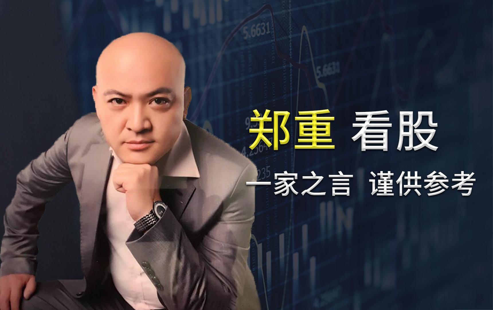 """《【万和城网上平台】郑重看股:下周创业板要来一只""""巨无霸""""》"""