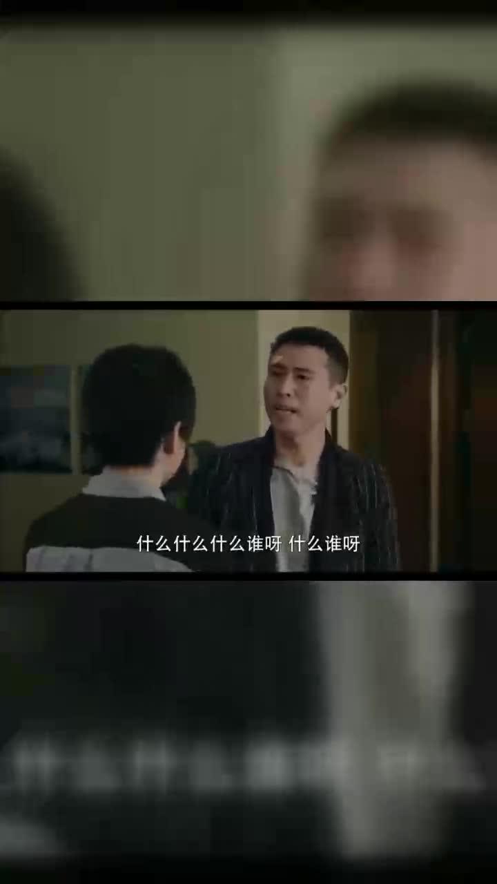 影视:刘全有私会女下属,夫妻上演离婚戏码,全程头皮发麻!