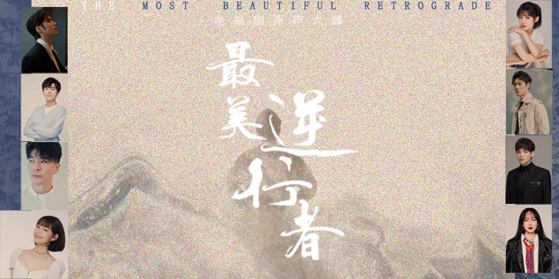 《最美逆行者》原声大碟将上线 实力歌手云集献声