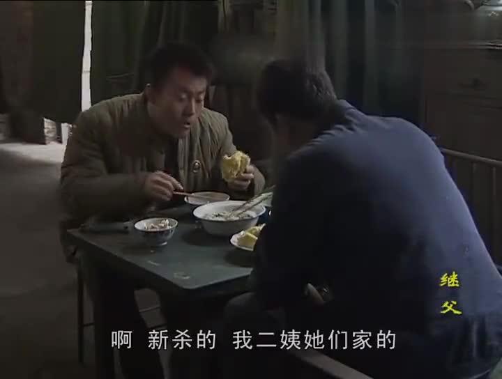 继父:徒弟请他吃肉,老关头还想着新媳妇,不料徒弟早给他准备了