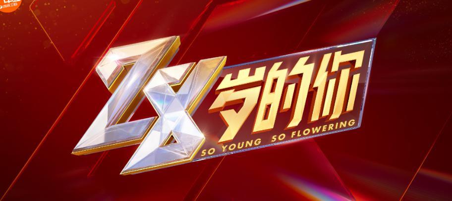 《28岁的你》定档5.23播出,何炅、邓伦、阚清子等致敬伟人