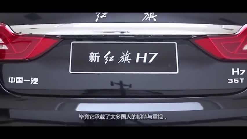 视频:一手好牌打的稀烂!过百亿研发的红旗H7,如今库存成灾!