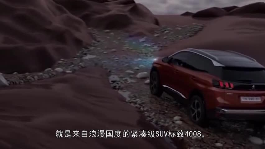 视频:紧凑级SUV标致4008,搭载1.8T发动机,内饰设计浪漫、漂亮