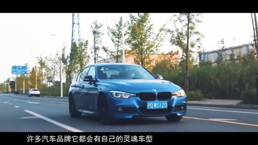 视频:驾驶感受更舒服的宝马三系还是驾驶者之车吗?