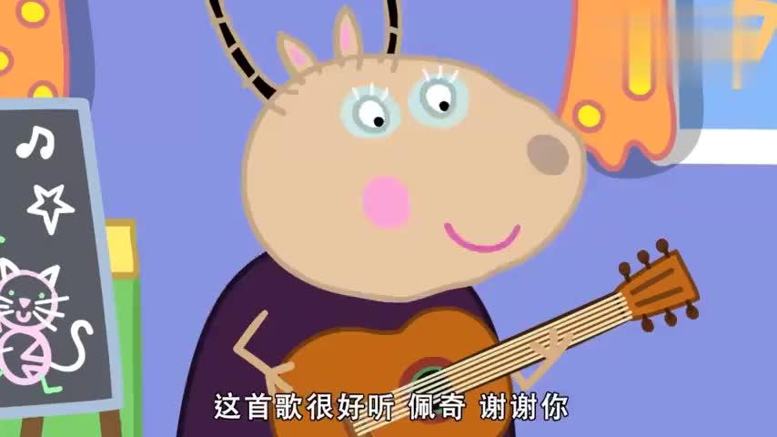 小猪佩奇:斑马喜欢小波比,苏怡却不喜欢这首儿歌,因为太悲伤了