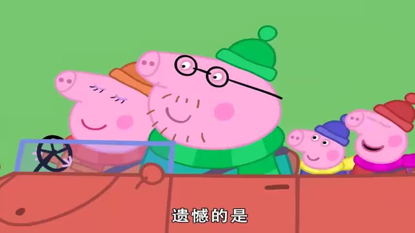 小猪佩奇:爱意满满!佩奇外出一天,却发现最好的泥坑就在家里