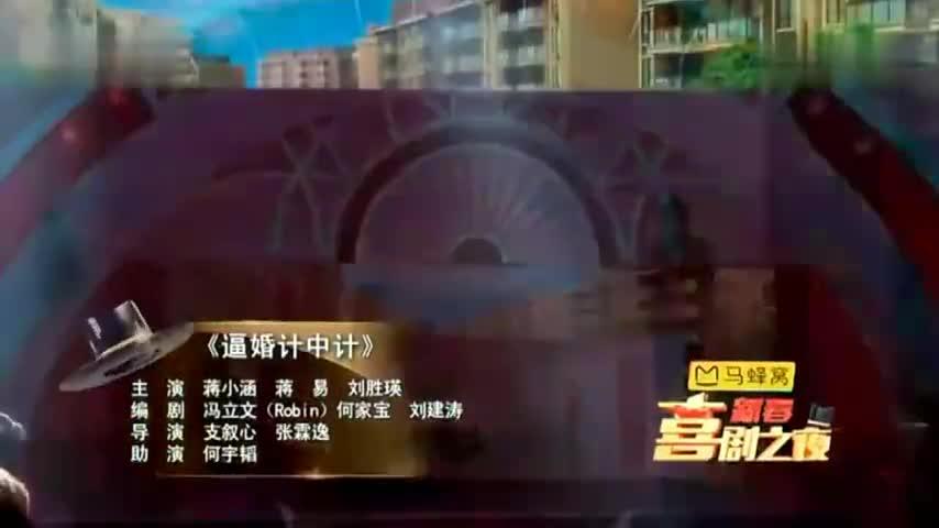 经典小品《逼婚计中计》蒋小涵蒋易刘胜瑛表演