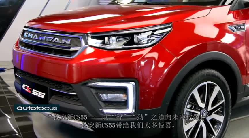 视频:长安新CS55将搭载1.5T发动机动力操控表现出色