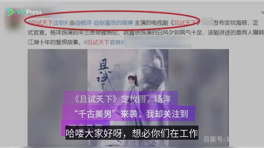 """《且试天下》定妆照,杨洋""""千古美男""""来袭,我却关注到了高马尾"""