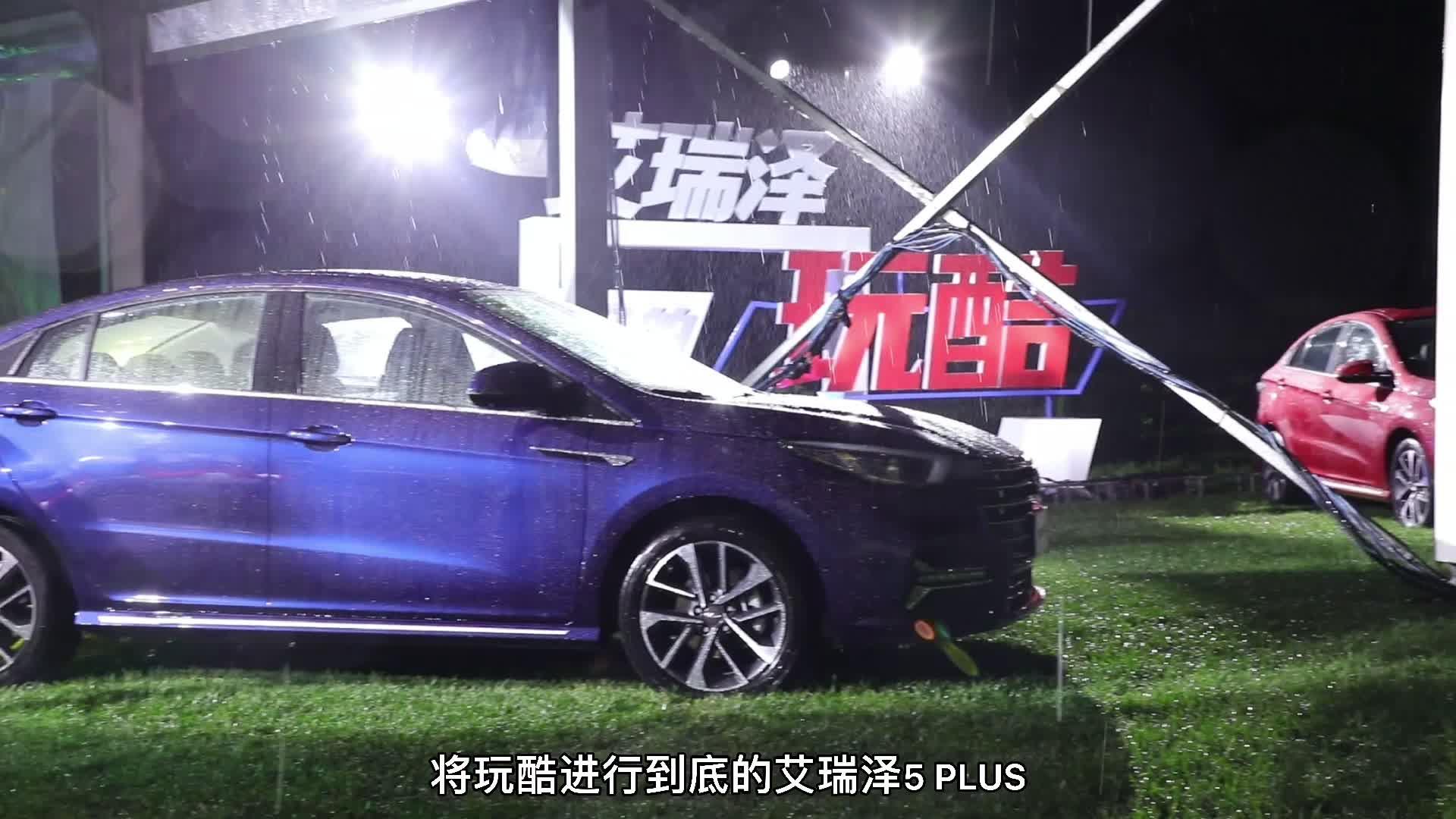 """视频:一款能玩""""颜值共创""""的新车!艾瑞泽5 PLUS重新定义潮样青春"""