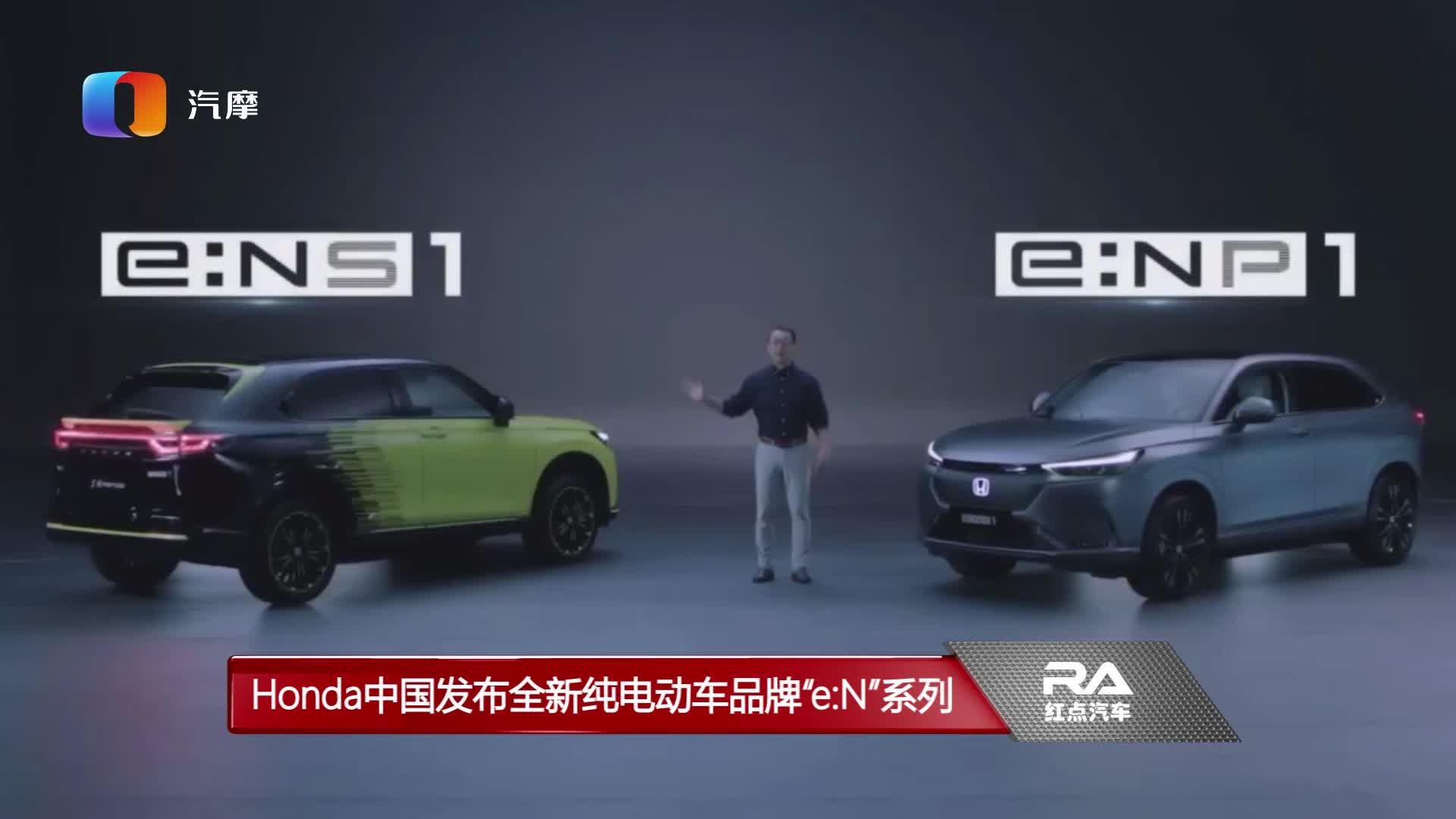"""Honda中国发布全新纯电动车品牌""""eN""""系列"""