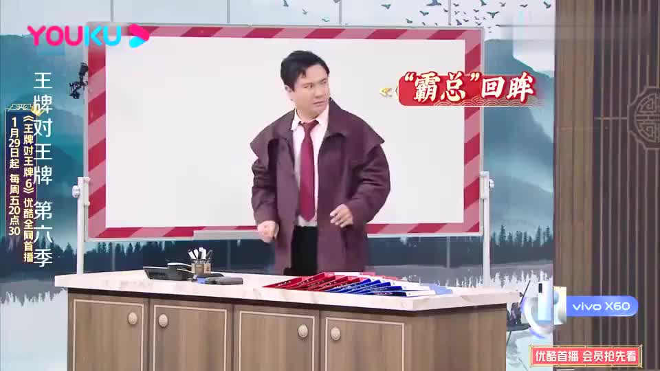 王牌对王牌:沈腾变霸道总裁,华晨宇干饭抓包被狂怼