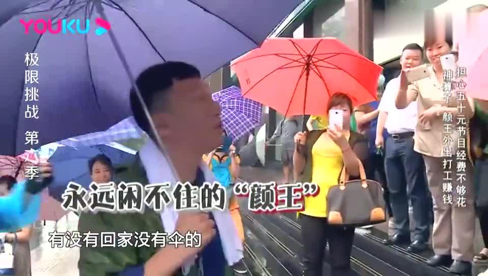 极限挑战:颜王赚钱有道,下雨天打伞护送女粉丝,看看谁能被相中