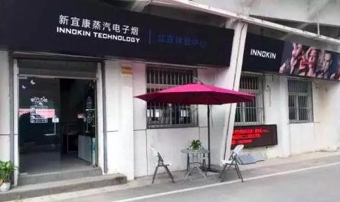 """新宜康INNOKIN,""""第四代电子烟技术""""是个啥?"""