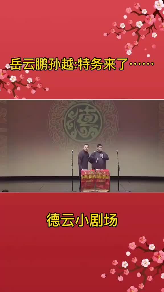 德云小剧场!这段太经典!相声德云社(244)