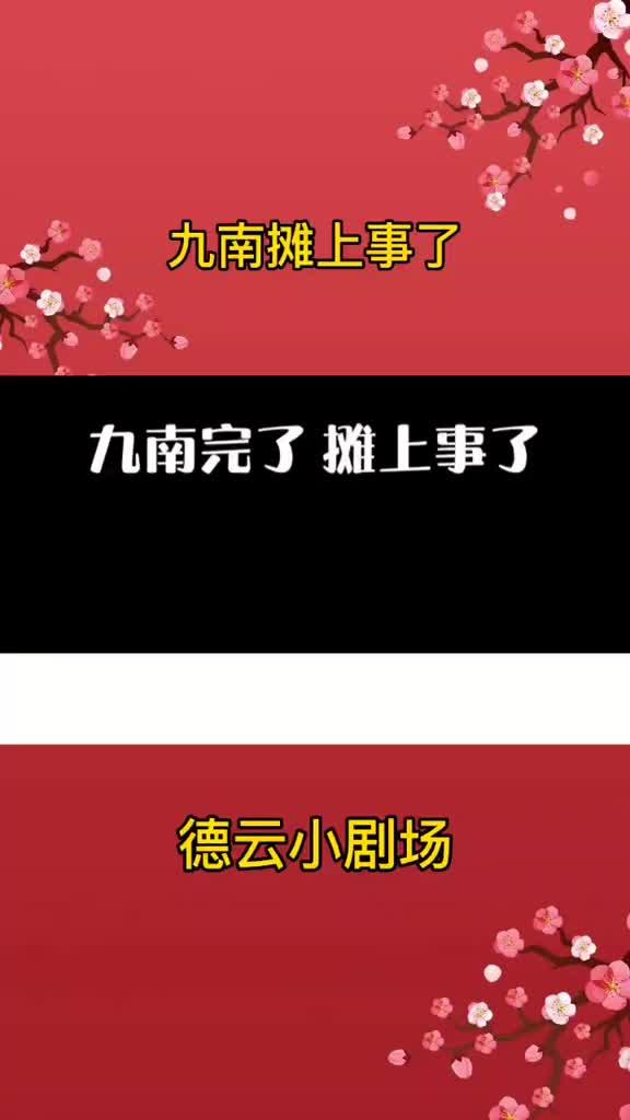 德云小剧场!这段太经典!相声德云社(251)