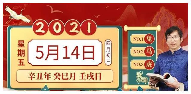 5月14日生肖运势_兔、马、虎大吉