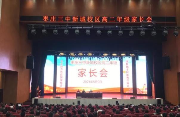 枣庄三中新城校区高二年级召开家长会暨期中模块考试成绩分析会