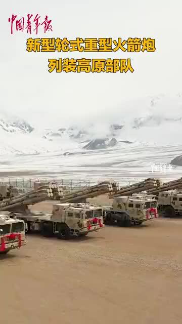 """硬核""""大礼包""""!新型轮式重型火箭炮列装高原部队。"""
