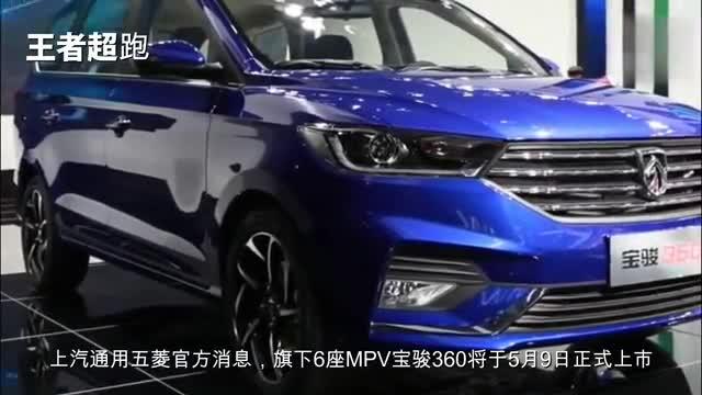 视频:全新国产神车6座宝骏360来袭!售价或6万起,你感动不感动?