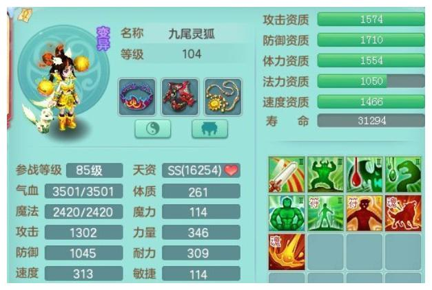 《神武4》电脑版宠物鉴赏 近四千血的耐攻高连仙兽翼龙我爱了