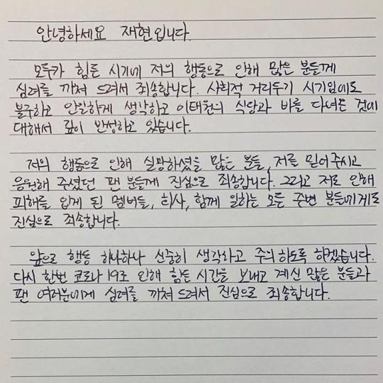 访问梨泰院餐厅的NCT郑在玹公开道歉文 对此感到深刻反省