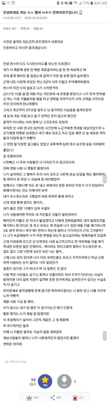 EXO朴灿烈人设崩塌被前女友爆料出轨空姐、女团成员等多次