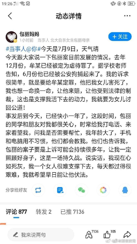北大自杀女生男友涉嫌虐待罪被抓 已被警方采取强制措施
