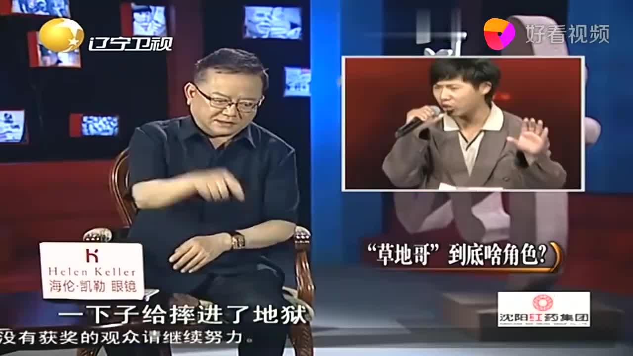 """王刚讲故事:曾被网友点赞的""""草地哥"""",如今却被人说是作秀"""