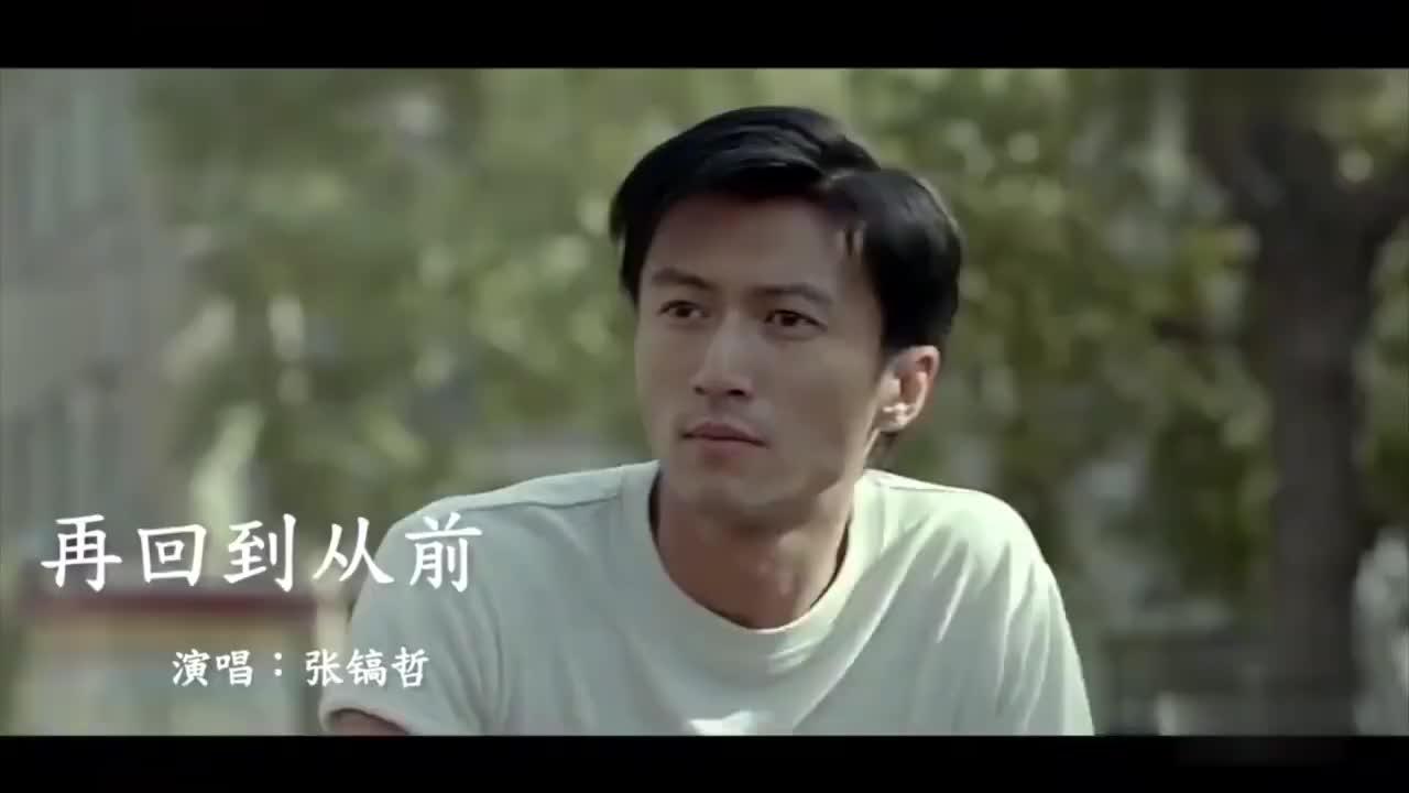 经典老歌,张镐哲一首《再回到从前》,听哭了有缘不能相守的人