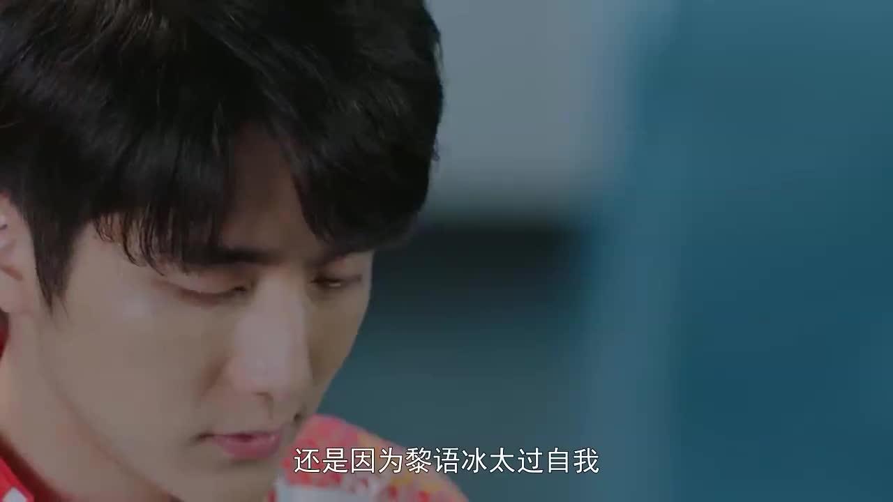 冰糖炖雪梨:徐教练帮助黎语冰分析失败原因,棠雪送来照片