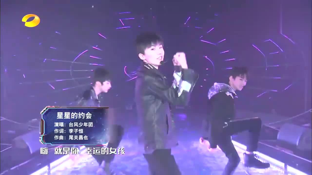 台风少年团献唱《星星的约会》,少年们未来可期!