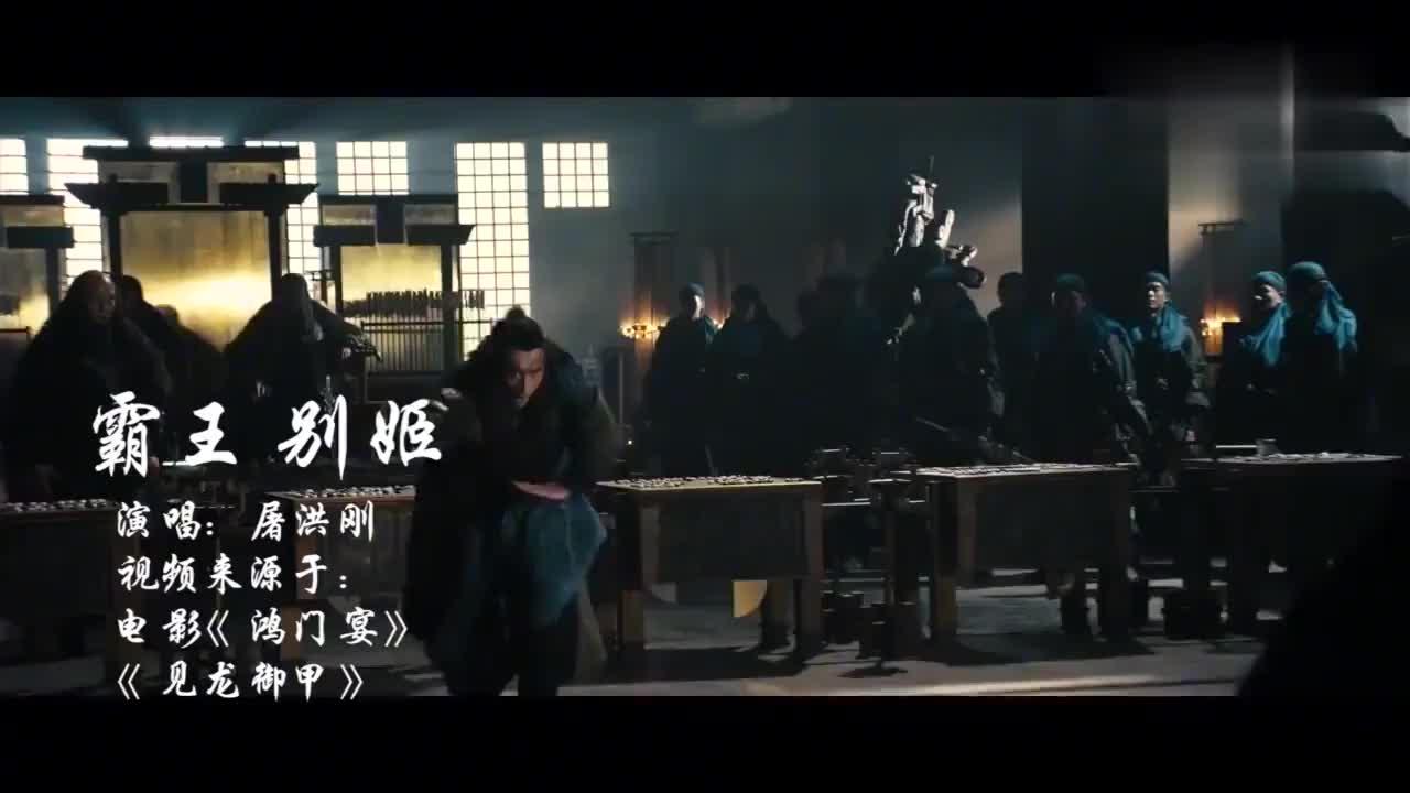 屠洪刚一首《霸王别姬》,唱尽项羽虞姬千年泪,一开唱就成为经典