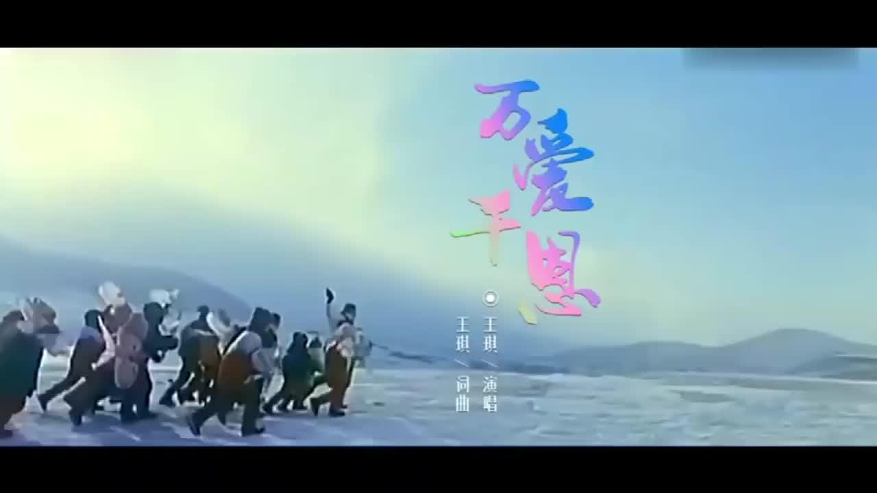 王琪一首《万爱千恩》,触动人心的词曲,唱哭多少孝顺的儿女!