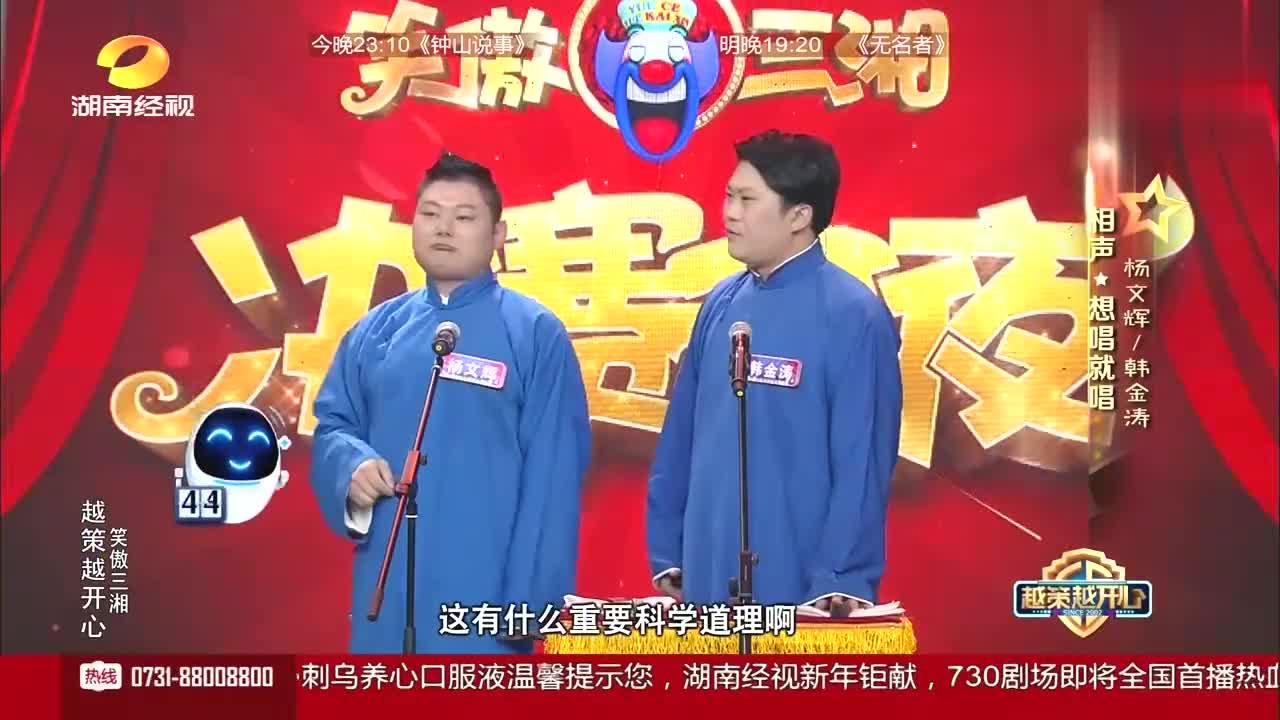 杨文辉说相声太贱了,都快追上岳云鹏了,评委都笑得肚子疼!