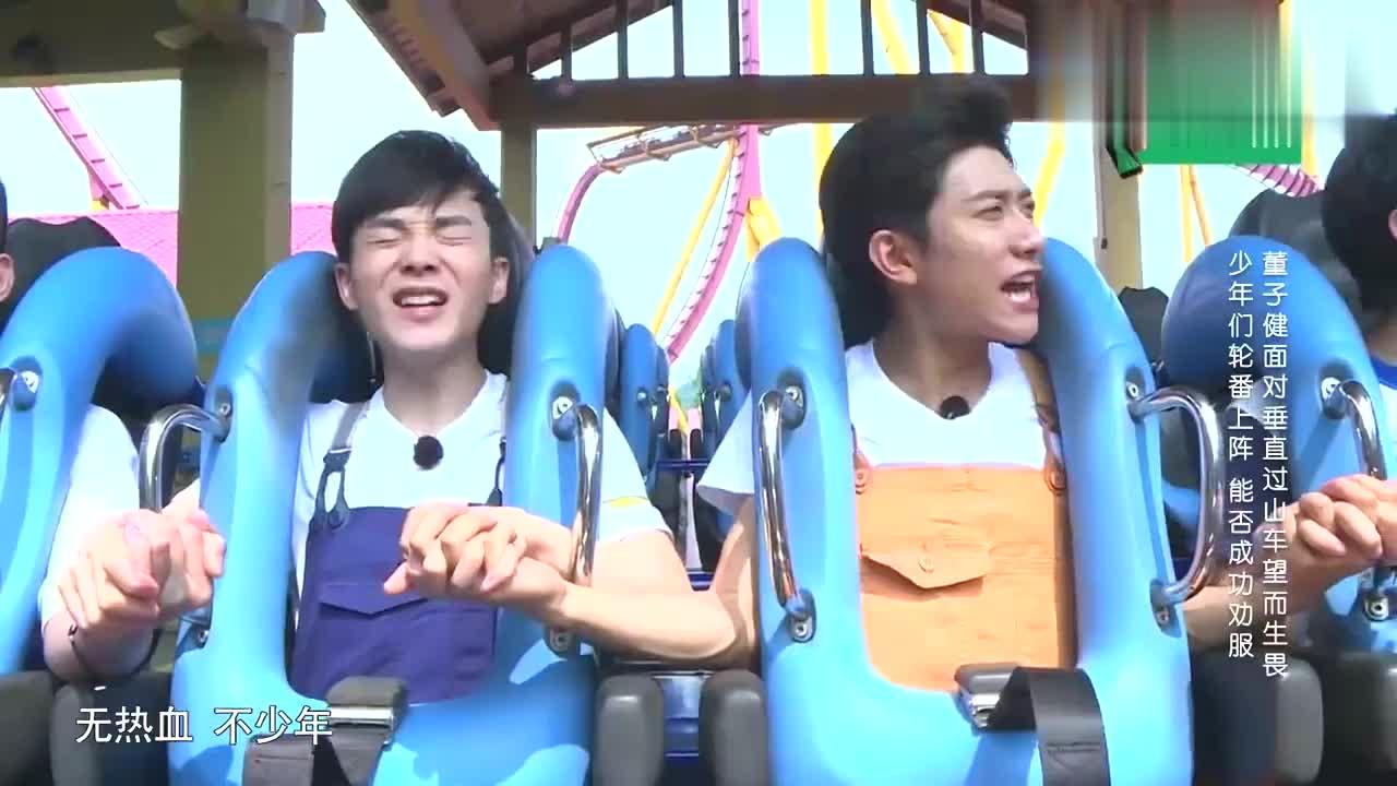 全团坐垂直过山车,王大陆王俊凯纷纷献上表情包丨高能少年团