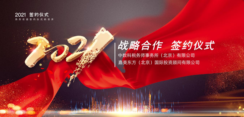 上海拓迈财务_喜讯!嘉美东方与中数科税务师事务所达成战略合作伙伴!_上海公司注册
