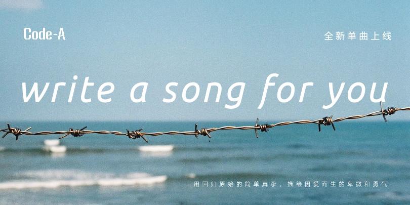 Code-A最新单曲发布 献给那些不敢表明心迹的爱意