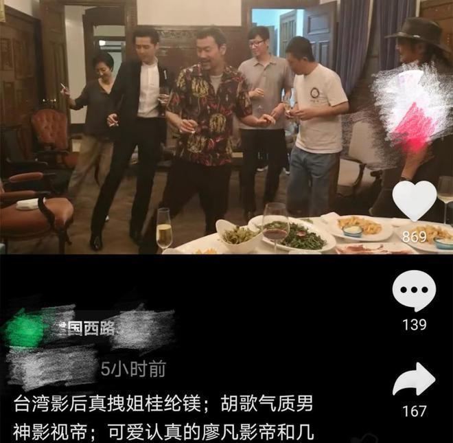 胡歌廖凡赴饭局 桂纶镁和长发男贴身斗舞  私下真会玩