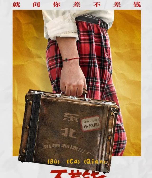 小品《不差钱》将拍成电影,小沈阳自导自演,是贾玲给的灵感吗?