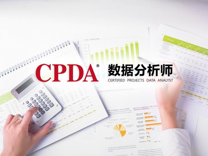 CPDA数据分析师培训:大数据能为我们创造神话?