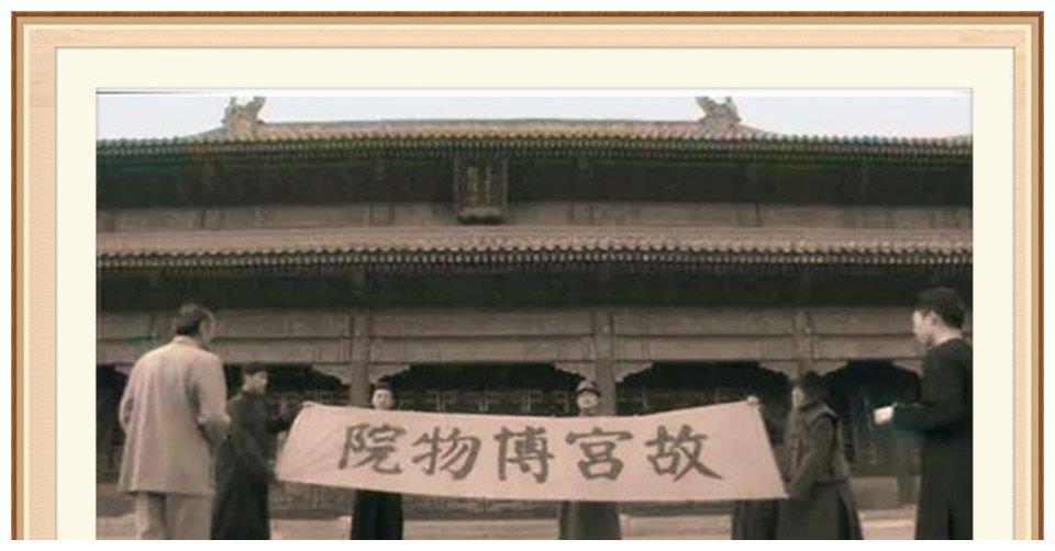 """郭沫若题写""""故宫博物院""""成为经典,此前颜体题字鲜为人知"""