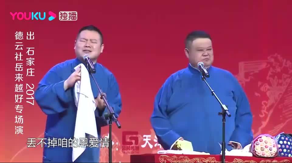 德云社:孙越在一旁疯狂吐槽,岳云鹏在唱哭戏,爆笑全场