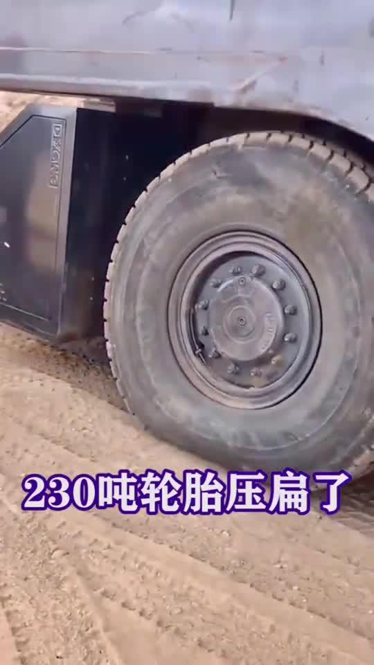 230吨轮胎都压扁了