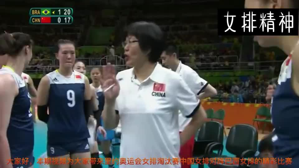 绝地反击,里约没有不可能!中国女排淘汰东道主巴西女排