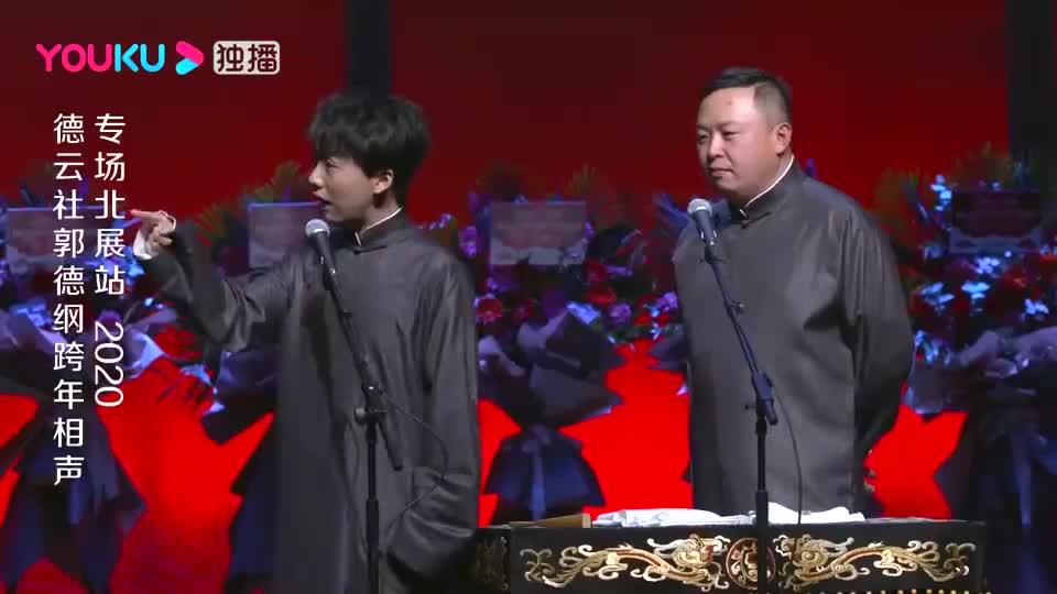 德云社:阎鹤祥十年没有见过妻子,质问郭麒麟这个婴儿是谁的